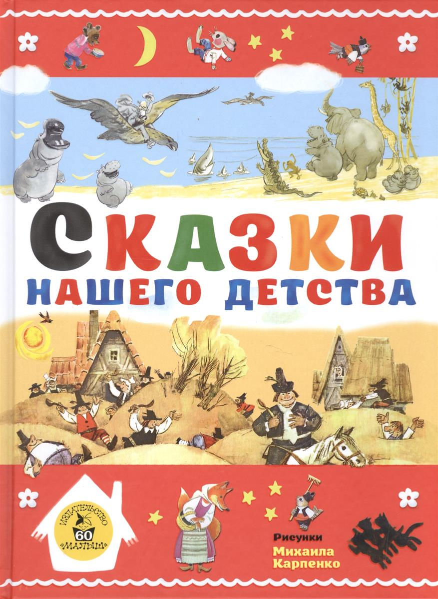Толстой Л., Чуковский К. и др. Сказки нашего детства к и чуковский бармалей
