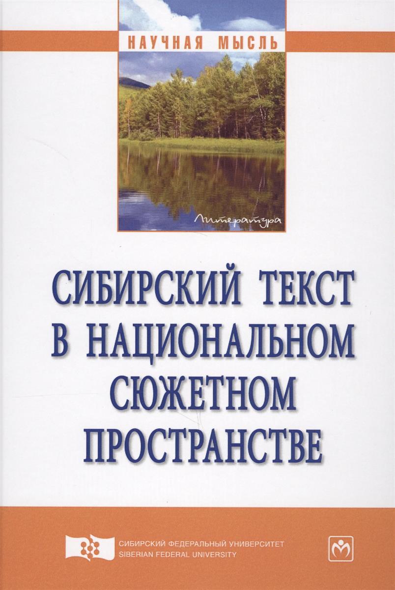 Айзикова И.: Сибирский текст в национальном сюжетном пространстве