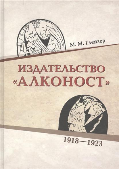 Глейзер М. Издательство Алконост 1918-1923 организация и деятельность тюменской милиции 1918 1923 гг