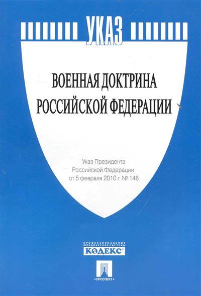 Военная доктрина РФ Указ Президента РФ №146