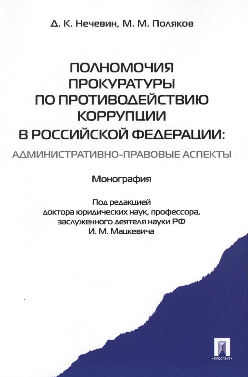 Полномочия прокуратуры по противодействию коррупции в Российской Федерации: административно-правовые аспекты. Монография