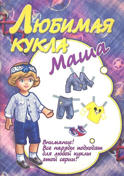 Любимая кукла Маша