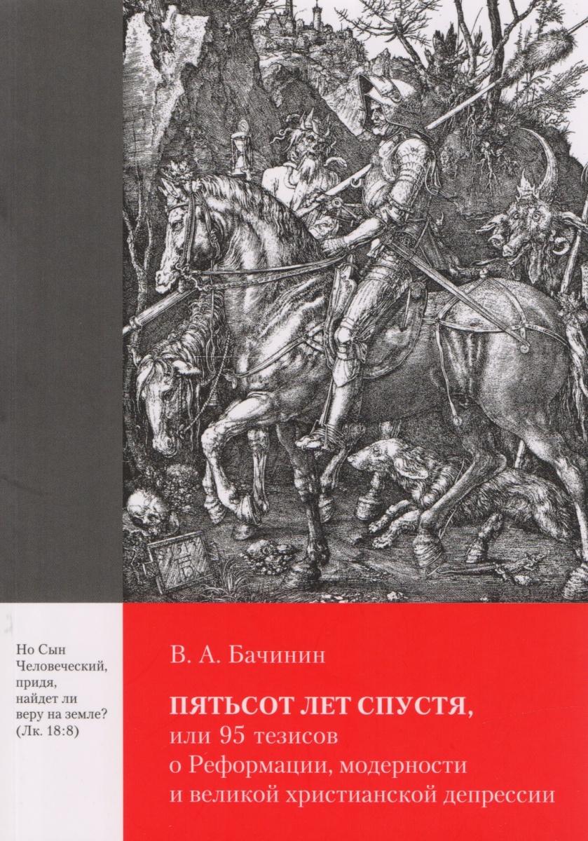 Пятьсот лет спустя, или 95 тезисов о Реформации, модерности и великой христианской депрессии