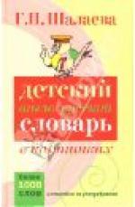 Детский англо-русский словарь в картинках