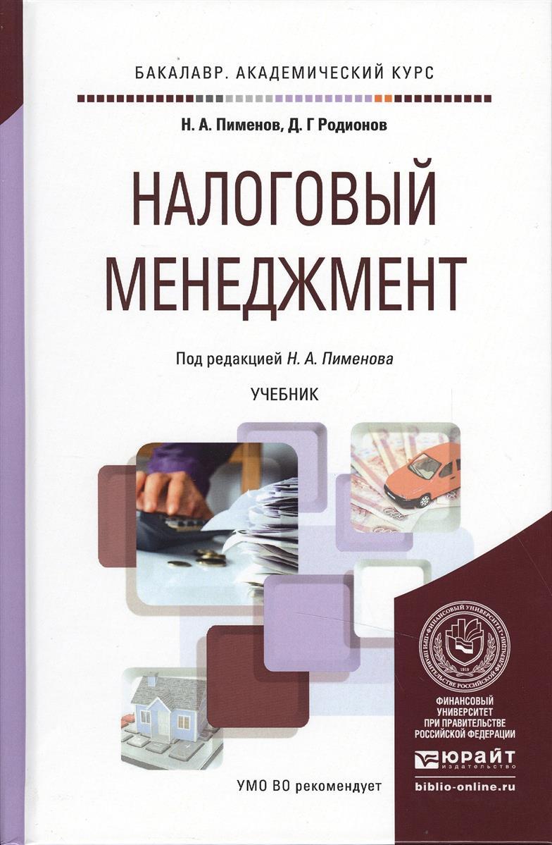 Книга Налоговый менеджмент. Учебник для академического бакалавриата. Пименов Н., Родионов Д.
