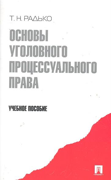 Основы уголовного процессуального права Учеб. пособие