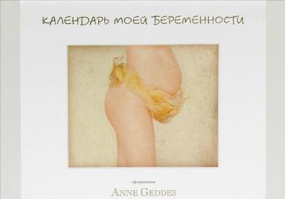 Geddes A. Календарь моей беременности дневник моей беременности