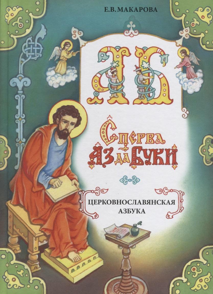 Сперва Аз да Буки. Церковнославянская азбука. Учебное пособие