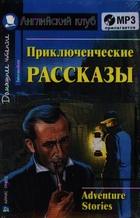 Приключенческие рассказы Дом.чтение