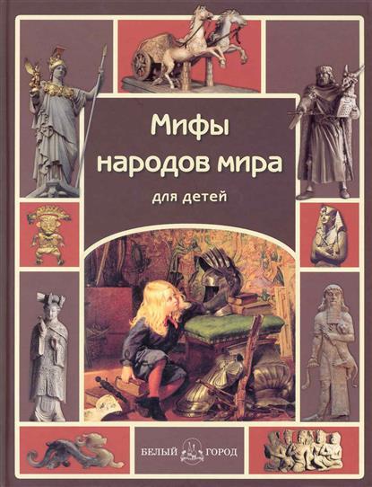 Мартиросова М. Мифы народов мира для детей мартиросова м мифы народов мира для детей