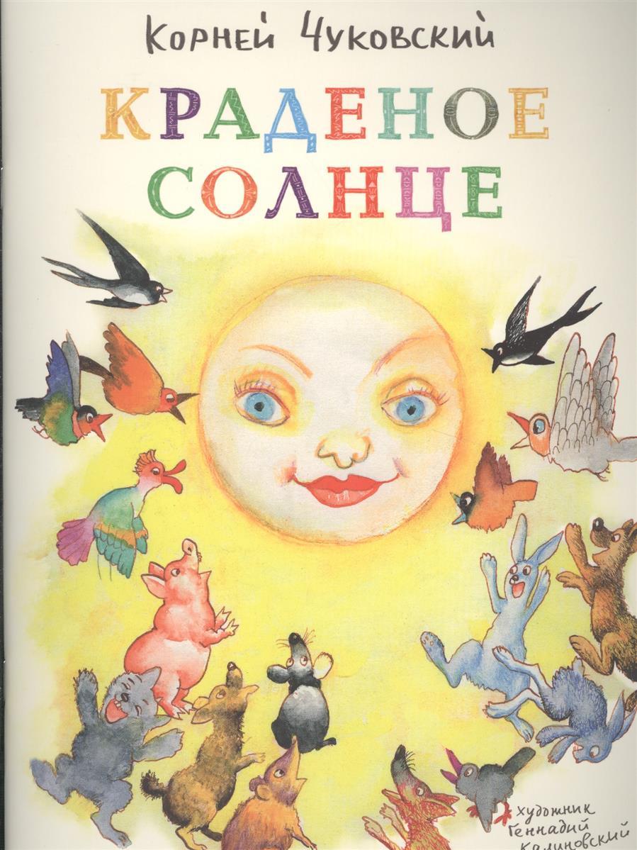 Чуковский К. Краденое солнце к и чуковский бармалей