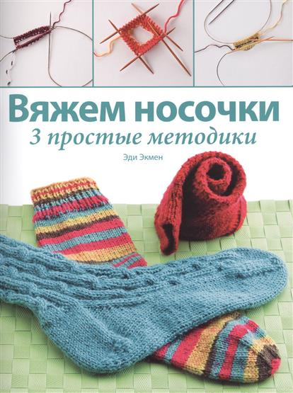 Экмен Э. Вяжем носочки: 3 простые методики контэнт носочки с круговой пяткой вяжем крючком