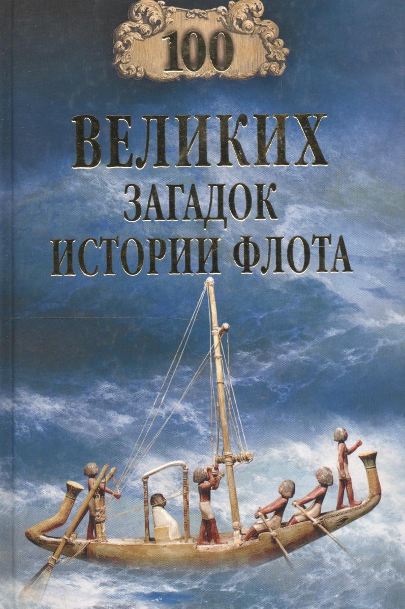 Книга 100 великих загадок истории флота. Зигуненко С.