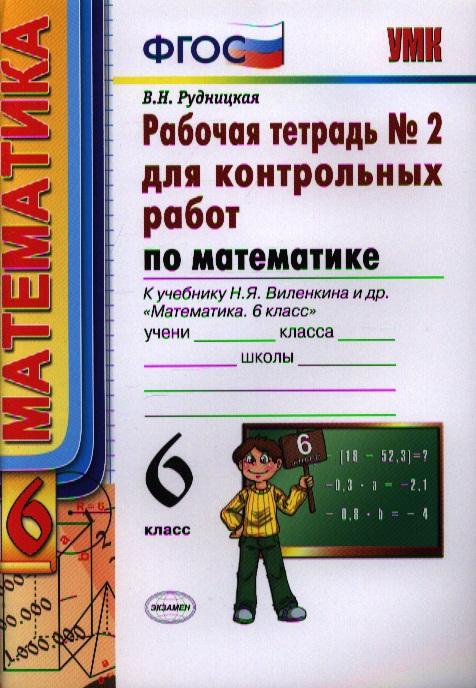 vse-kontrolnaya-po-matematike-6-klass-k-uchebniku-vilenkina-opk