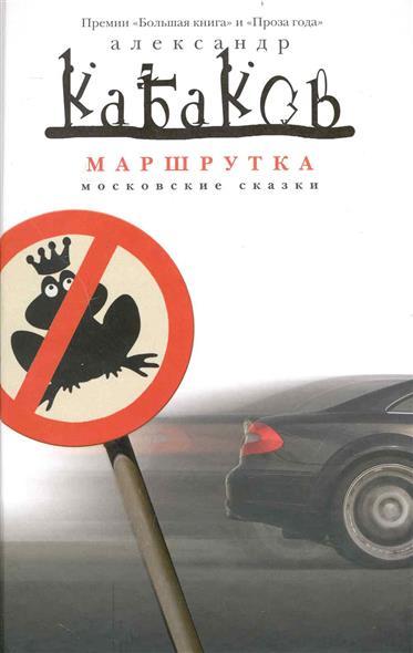 Маршрутка Московские сказки