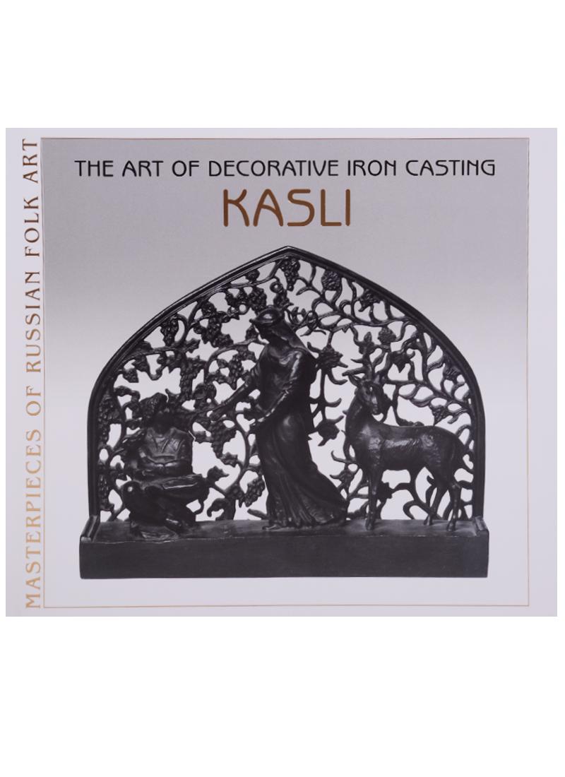 Малаева З. Художественное литье из чугуна. Касли / The Art of Decorative Iron Casting. Kasli (на английском языке) vinyl four leaf clover decorative wall art sticker