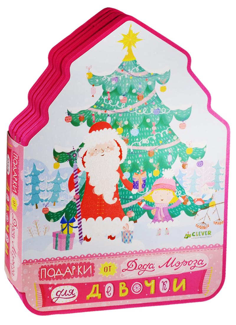 Подарки от Деда Мороза для девочки земнова м подарки деда мороза