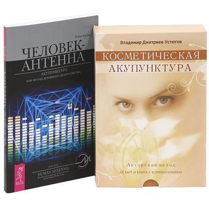 Косметическая акупунктура + Человек-антенна (Комплект из 2 книг)