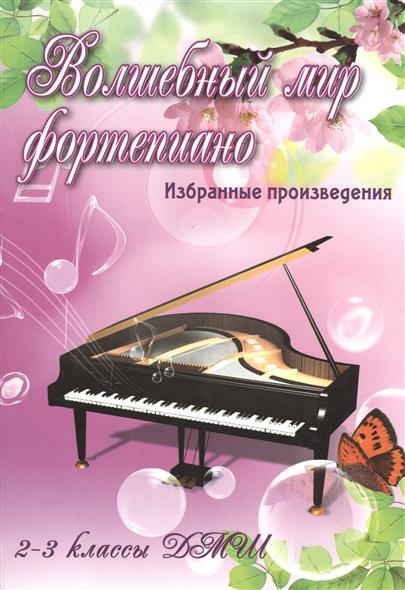 Волшебный мир фортепиано. 2-3 классы ДМШ. Избранные произведения. Учебно-методическое пособие