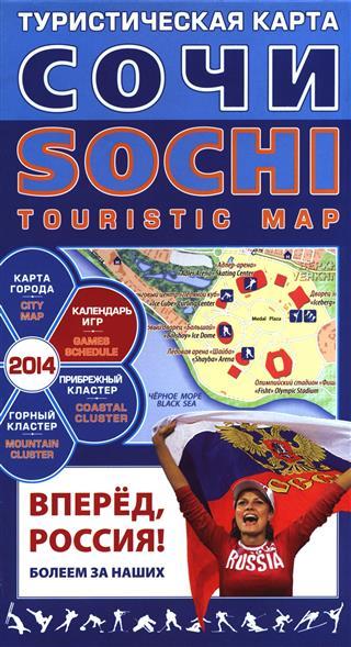 Карта туристическая Сочи (ФСОЧИ20АГТ)