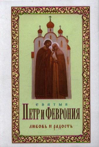Худошин А. Святые Петр и Феврония. Любовь и радость маркова а сост святые петр и феврония муромские