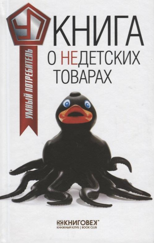 Книга о недетских товарах
