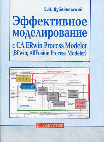 Дубейковский В. Эффективное моделирование с AllFusion Process Modeler 4.1.4... multi perspectives business process and workflow modelling