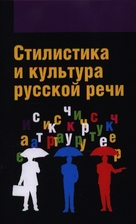 Стилистика и культура русской речи