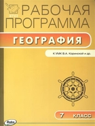Рабочая программа по географии. 7 класс. К УМК В. А. Коринской и др.