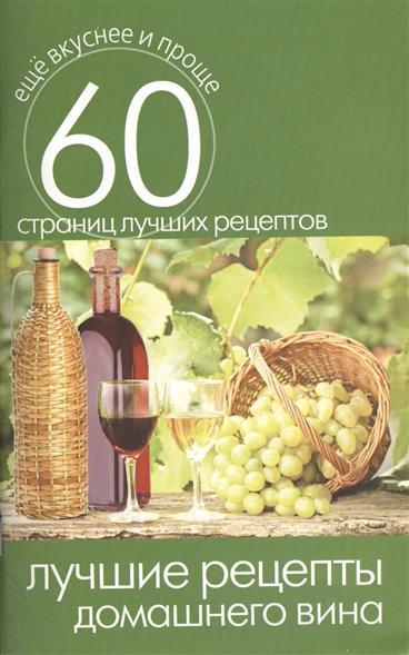 Лучшие рецепты домашнего вина. 60 страниц лучших рецептов