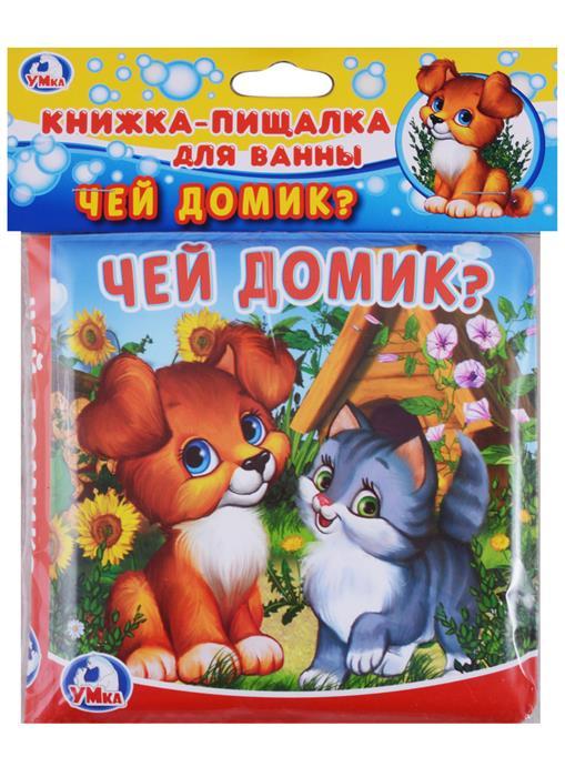 Хомякова К. (ред.) Чей домик? Книга-пищалка для ванны цена