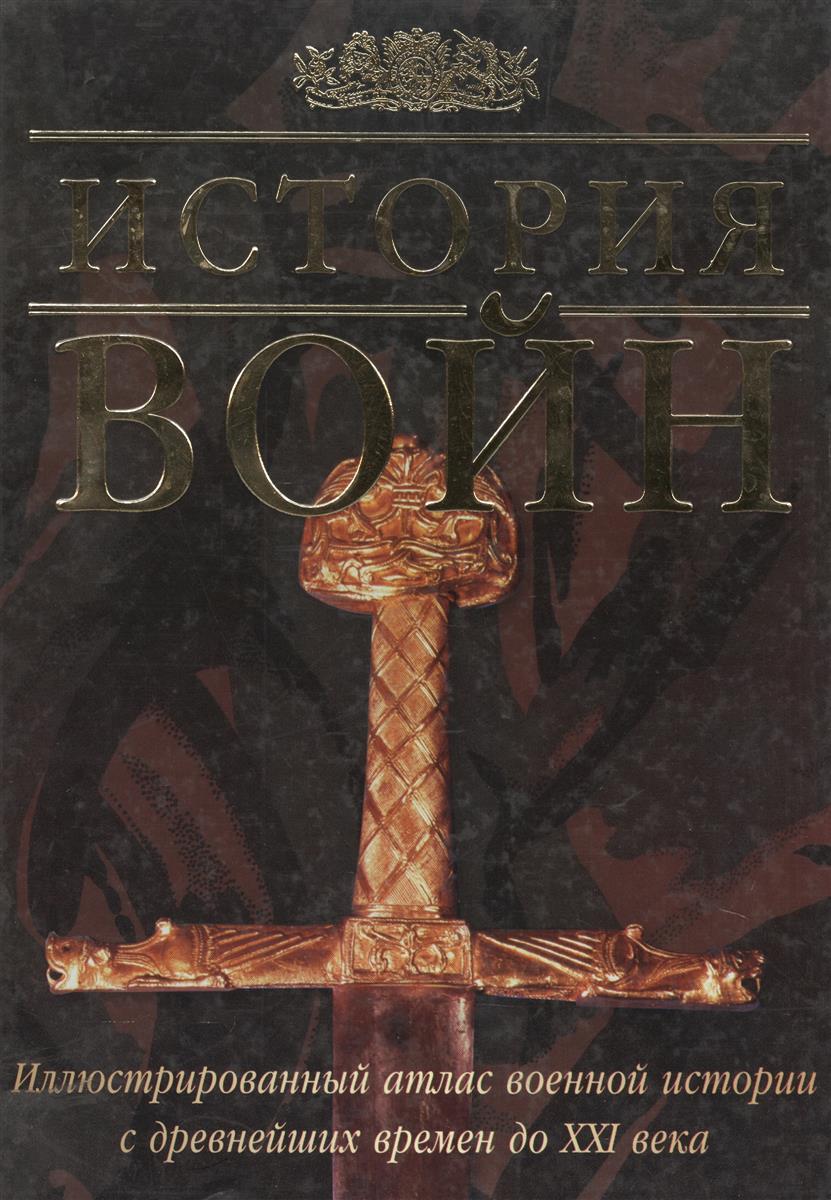 Гелогаев А. (пер.) История войн Альбом ISBN: 9785170180981