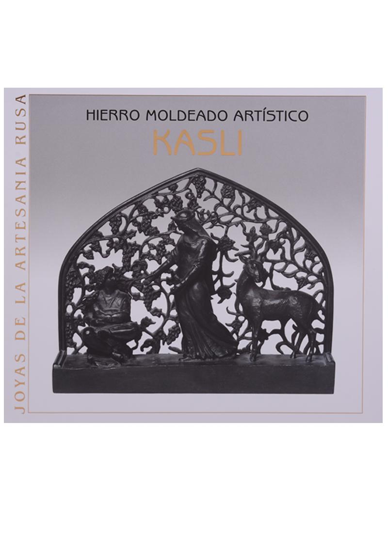 Художественное литье из чугуна. Касли / Hierro moldeado artistico. Kasli (на испанском языке)