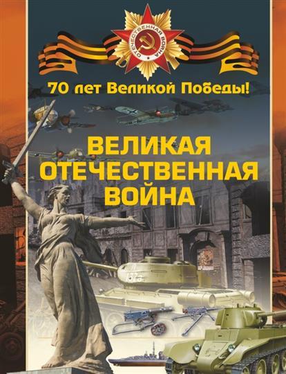 все цены на Лиско В., Мерников А., Спектор А. Великая Отечественная война
