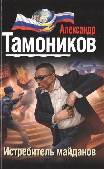 Тамоников А. Истребитель майданов тамоников а холодный свет луны