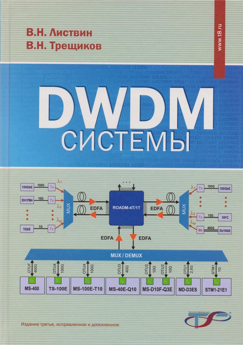 Листвин В., Трещиков В. DWDM-системы