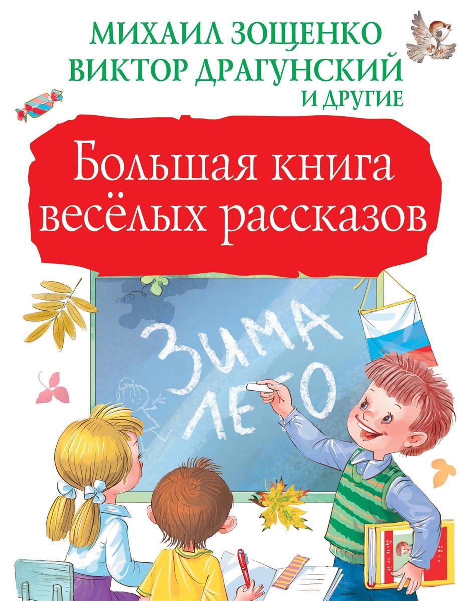 Зощенко М., Драгунский В., Голявкин В., Пивоварова И. и др. Большая книга веселых рассказов