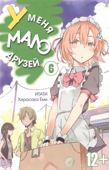 Итати, Хирасака Е. У меня мало друзей. Том 6 ISBN: 9785919960324 итати у меня мало друзей том 7 манга