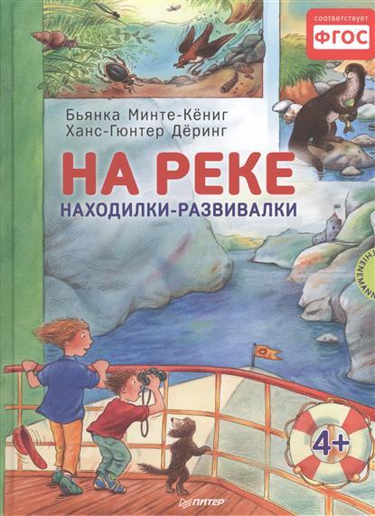 Минте-Кенинг Б., Деринг Х.-Г. На реке. Находилки-развивалки ISBN: 9785496021289 в лесу находилки развивалки 4