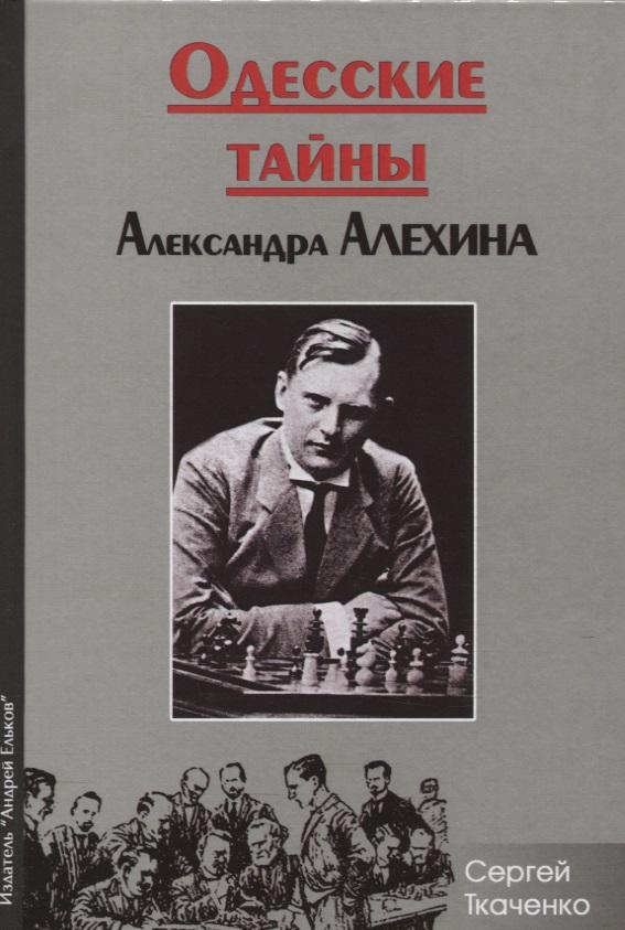 Одесские тайны Александра Алехина