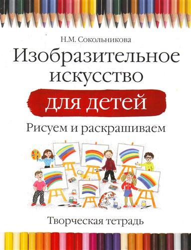 Изобразительное искусство для детей Творч. тетрадь