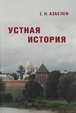 Устная история в памятниках Новгорода и Новгородской земли