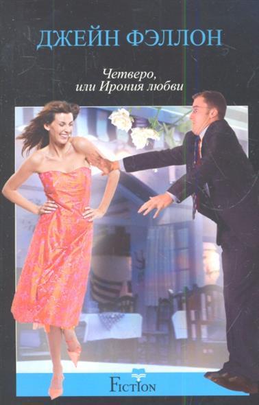 Фэллон Дж. Четверо, или Ирония любви. Роман