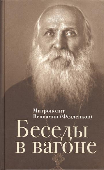 Федченков В. Беседы в вагоне