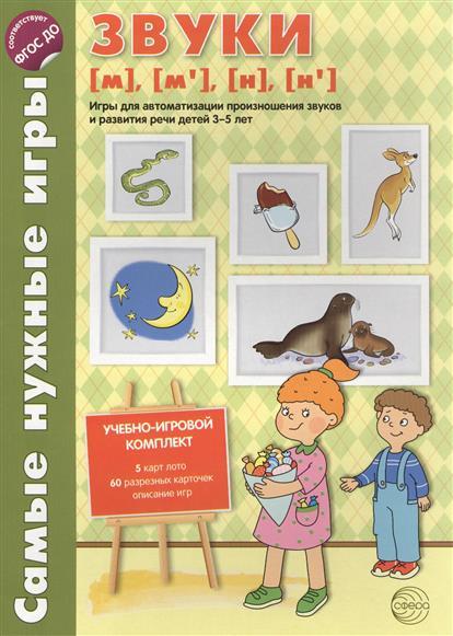 Бутырева О. Звуки [м], [м'], [н], [н']. Учебно-игровой комплект. Игры для автоматизации произношения звуков и развития речи детей 3-5 лет