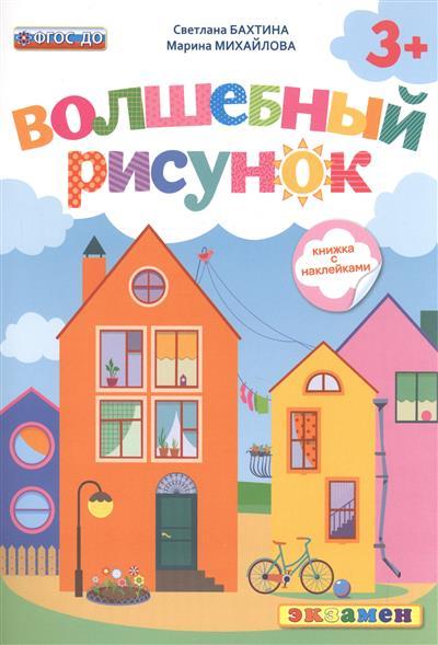 Бахтина С., Михайлова М. Волшебный рисунок (3+) Книжка с наклейками