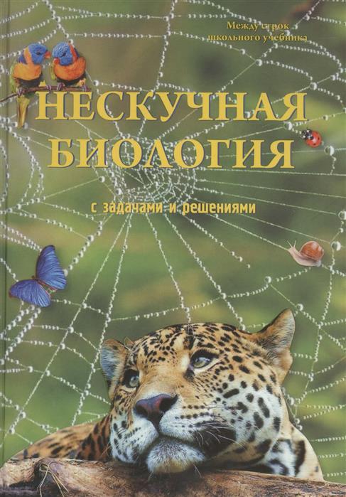Волцит П. Нескучная биология с задачами и решениями
