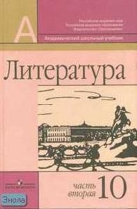 Литература 10 кл ч.2 / 2тт