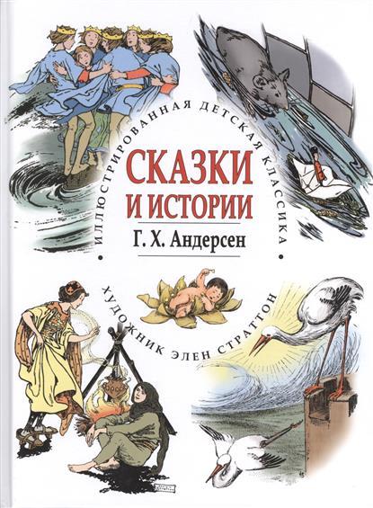 Андерсен Г.Х. Андерсен Г.Х. Сказки и истории