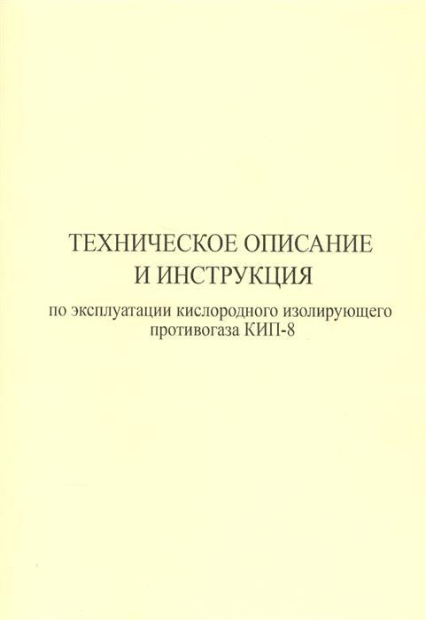 Техническое описание и инструкция по эксплуатации кислородного изолирующего противогаза КИП-8